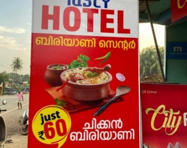 TASTY HOTEL- BIRIYANI CENTER