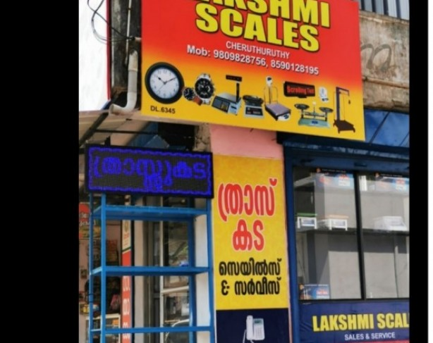 LAKSHMI SCALES