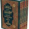 AL ATTAS  ARABIC BOOKS